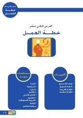 Business plan software downloaden